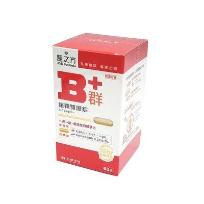 【保證原廠公司貨&快速出貨】台塑生醫醫之方緩釋B群雙層錠60錠