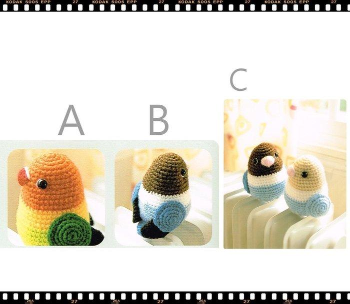 ☆彩暄手工坊☆毛線娃娃~小鳥一對 材料包~多色任選配!手工藝材料、進口毛線、編織工具