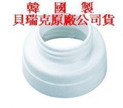 ※公司貨※韓國製原廠貝瑞克~吸乳器配件~銜接寬口奶瓶轉換蓋【貨號E0109】