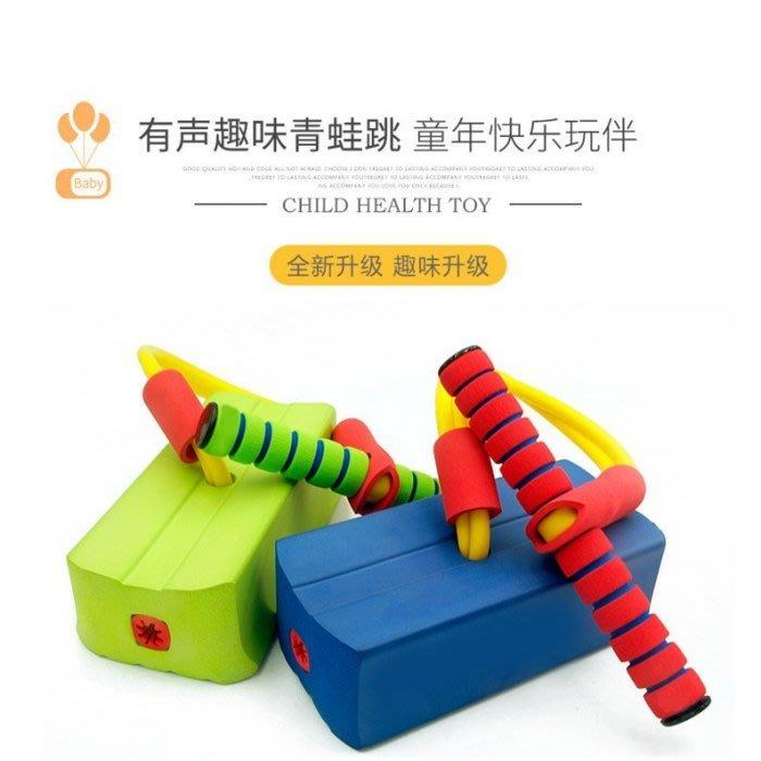☆天才老爸☆→兒童青蛙跳彈跳器→ 健身 減肥 訓練 色彩鮮豔 平衡 助於 孩子 增高 益智 遊戲 戶外 活動 體育 用品