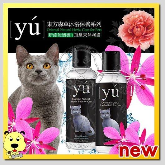 【幸福培菓寵物】yu》東方森草亞洲寵物-貓咪清爽沐浴露-150ml 特價220元