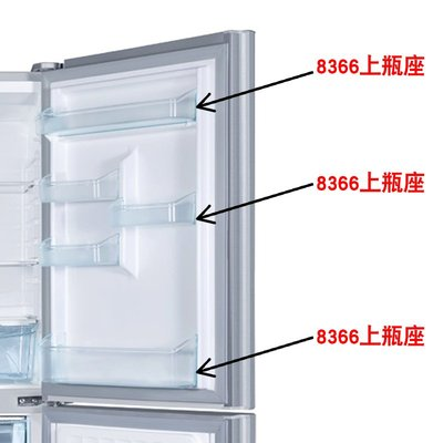 戀物星球  海爾冰箱原裝配件上中下小瓶座 保鮮門盒子掛盒 冷凍冰箱門上瓶座