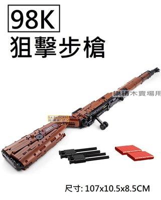 樂積木【預購】宇星 98K狙擊槍 軍火庫 M4散彈槍 軍事 特警 非樂高LEGO相容 14002
