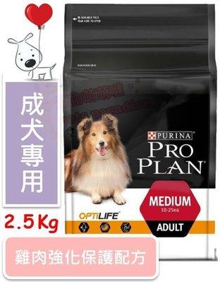 ♡寵物萌萌噠♡【免運】Pro Plan 冠能-成犬雞肉活力配方 狗飼料 2.5kg