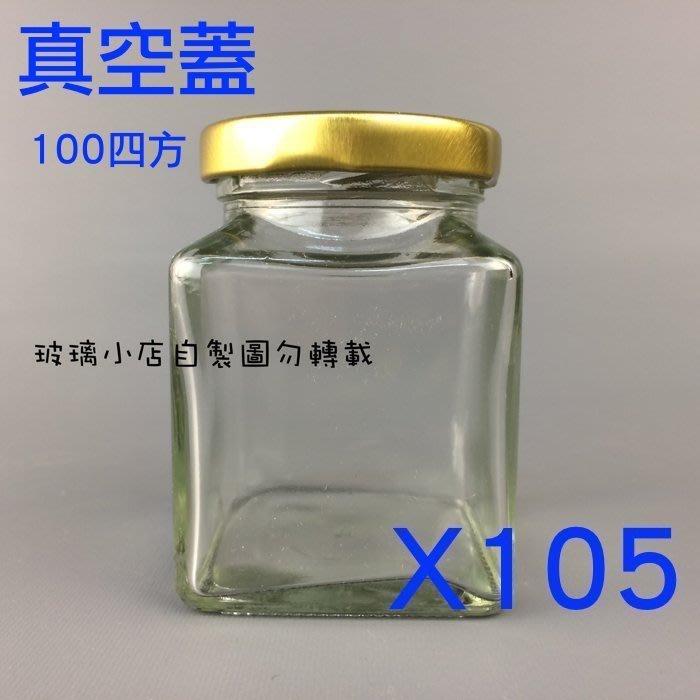 =100cc四方瓶 真空蓋 = 玻璃小店 一箱105入 果醬瓶 醬菜瓶 干貝醬 XO醬 蝦醬瓶 玻璃瓶 玻璃罐