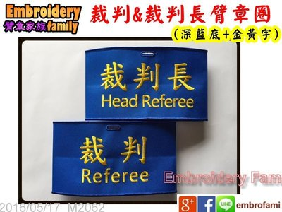 ※embrofami 現貨※裁判referee和裁判長head referee臂章圈/袖圈 ( 4個)