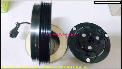 2003-2007年 SUBARU(速霸陸) FORESTER 汽車冷氣壓縮機 離合器總成(組)