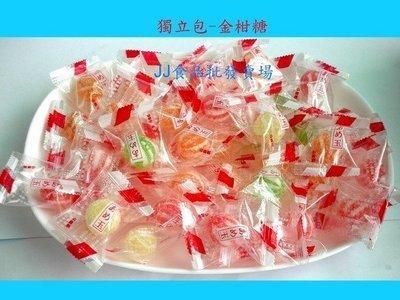 柑仔糖-大玉糖果-金柑糖果-喜宴 送客 喜糖-台灣製造-500g裝-糖果批發-JJ食品批發賣場