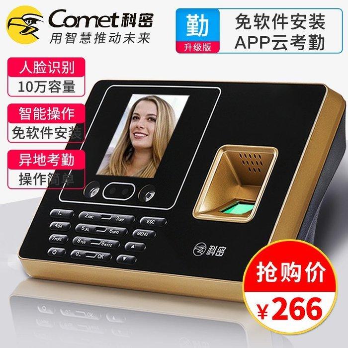 〖起點數碼〗科密DF802人臉面部識別考勤機指紋刷臉打卡機簽到一體機wifi聯網