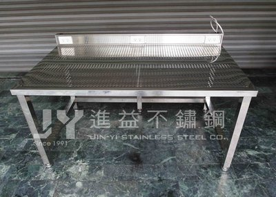 【進益不鏽鋼】不鏽鋼無塵室桌 防塵桌 沖孔桌 洞洞桌 防沙桌 沖孔網桌