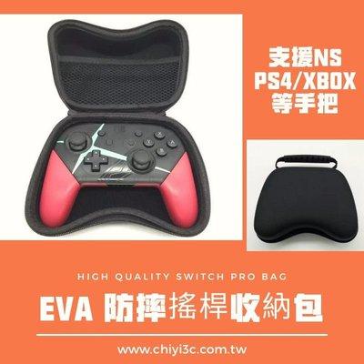 [開發票]Switch pro/ps4/xbox手把防摔收納包 EVA手柄把手搖桿 ns 防震 防水 woot 良值 hori 底座 外出包