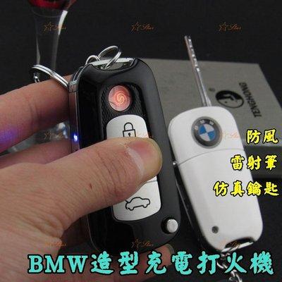 【台灣現貨】BMW.奧迪 防風充電打火機 USB打火機 電子打火機 情人節 父親節 聖誕節 生日 交換禮物