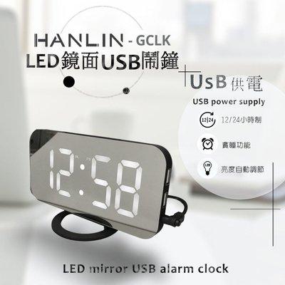 強強滾 HANLIN-GCLK 兩用數字LED鏡面USB鬧鐘(USB供電) 時鐘 時間