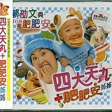 【嘟嘟音樂坊】郝劭文+肥肥安 - 四大天丸   (全新未拆封)