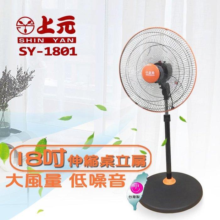 (免運費) 上元家電 18吋伸縮立扇 電風扇 風扇 涼風扇 電扇 SY-1801