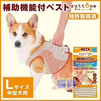 **貓狗大王**日本PETIO《老犬/傷殘犬用-L號》手提身體輔助背心