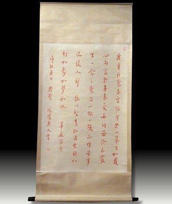 【 金王記拍寶網 】S448   中國著名藝術家教育家 弘一法師 近代佛教律宗高僧 手繪硃砂書法中堂 捲軸一幅 ~