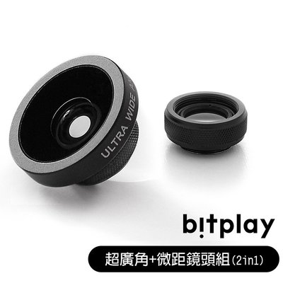 bitplay 標準廣角鏡頭 + 微距鏡頭 (2 In 1) Wide Angle+Macro Lens 喵之隅