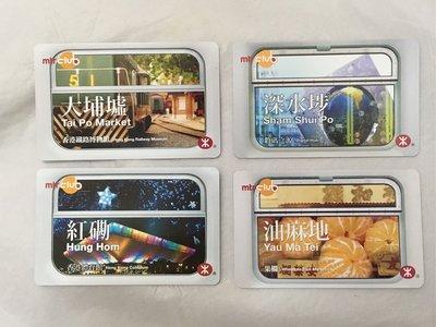 ( 全新 ) ( 紀念精品 ) MTR 地鐵友禮會港鐵好風景紀念車票 ( 深水埗 / 紅磡 / 大埔墟 / 油麻地 ) 無票價