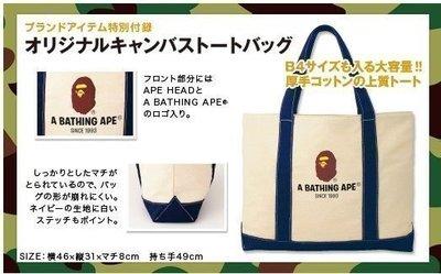 ☆Juicy☆日本e mook品牌雜誌A BATHING APE流行服飾圖鑑2011附贈原創超大帆布側肩包/托特包2415