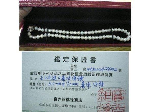 正日本珠的珍珠....6.5-7mm----皮光超美(TASAKI田崎.mikimoto可以參考)再降價