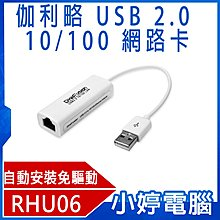 【小婷電腦*網卡】全新 伽利略 RHU06 USB 2.0 10/100 網路卡