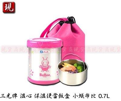 【現貨商】三光牌 溫心 不鏽鋼保溫提鍋 0.7L 便當盒飯盒內附菜盆/提袋M700B 粉色