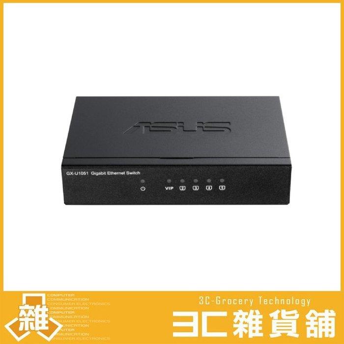 【公司貨】 華碩 ASUS GX-U1051 5埠 有線GIGA交換器