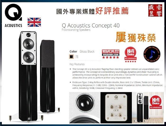 #國外專業媒體極力推薦 #英國 Q Acoustics Concept 40 落地喇叭鋼琴烤漆白 #可視聽有現貨