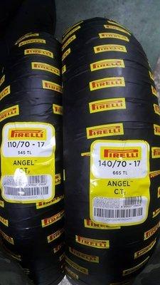 駿馬車業 倍耐力 ANGEL CT 天使胎 110/70-17配140/70-17 一組$5500含裝氮氣平衡
