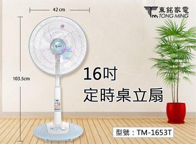 【東銘】16吋定時桌立扇 75W 五片扇葉 三段風速 分離式底座 過熱防護 風力強 循環扇 夏扇 涼扇 TM-1653T