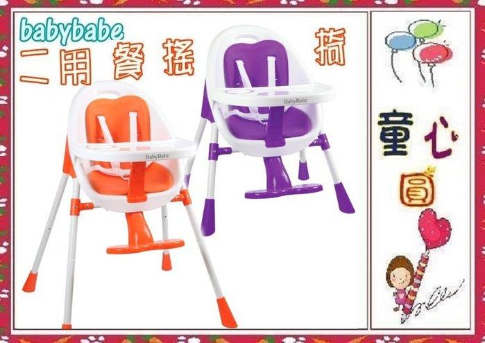 babybabe二用餐搖椅~多功能兒童餐搖椅~餐椅高度可調~還可當搖椅~超實用~◎童心玩具1館◎
