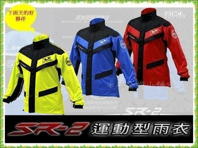 免運費*安全帽小舖*SOL SR-2 SR2 運動型雨衣 二件式雨衣 有附隱藏式雨鞋套 上衣可側開加寬