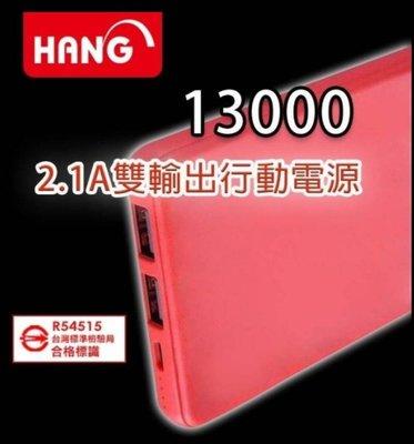 彰化手機館 13000行動電源 13000mAh 鋰聚合物電芯 超薄 充電器 電池 移動電源 2.1A 快充 雙USB