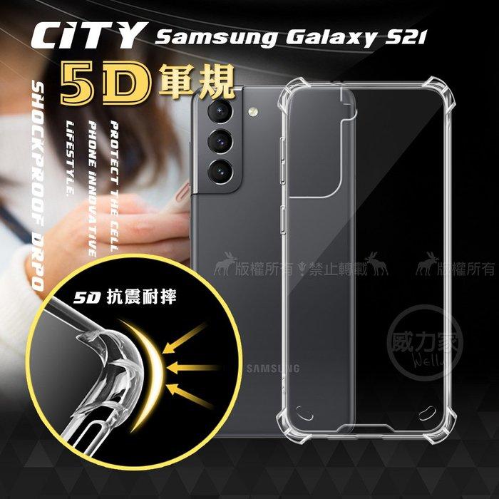 威力家 CITY戰車系列 三星 Samsung Galaxy S21 5G 5D軍規防摔氣墊殼 空壓殼 保護殼 6.2吋