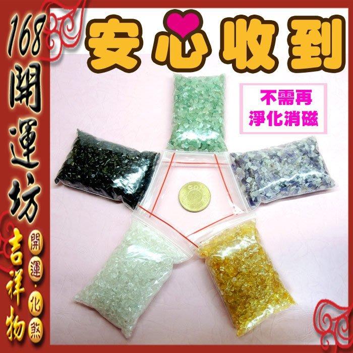 【168開運坊】五色水晶~小~【東陵石/紫水晶/黃水晶/白水晶/黑曜石 】