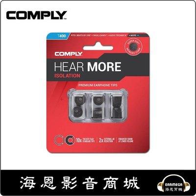 【海恩數位】Comply T-400 T400 耳道耳機替換海棉 1卡3對海棉耳塞 黑色