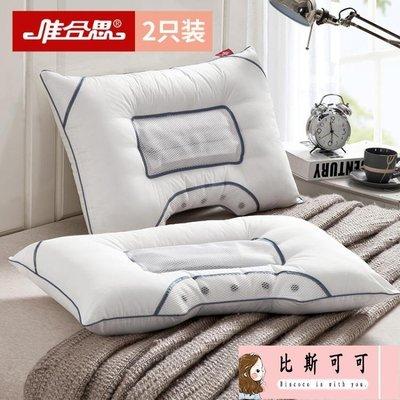 店長推薦一對裝可洗決明子枕頭枕芯蕎麥單人成人頸椎助睡眠護頸枕枕心【比斯可可】