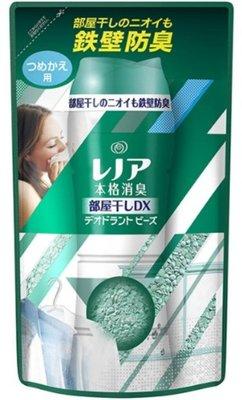 【好厝邊】2020 日本版P&G  室內晾曬   柔軟  防臭  本格消臭香香豆補充包455ml   四款可選
