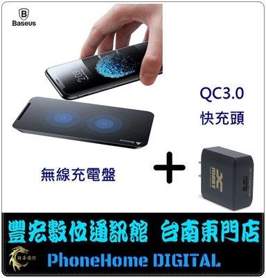 公司貨 【無線充電盤+快充頭組】倍思 橫豎雙線圈無線充電盤 搭 XMART QC3.0 快充電源供應器 無線充 快充頭