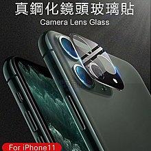 ❤現貨❤Apple iPhone 11 Pro 9H鋼化鏡頭玻璃保護貼 鏡頭保護