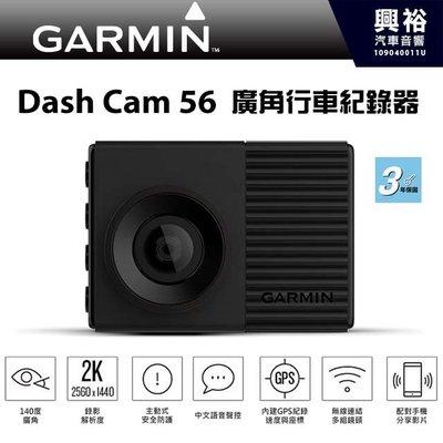 ☆興裕☆【GARMIN】Dash Cam 56 廣角行車記錄器 *1440P+140度廣角+語音聲控+GPS測速提醒保固