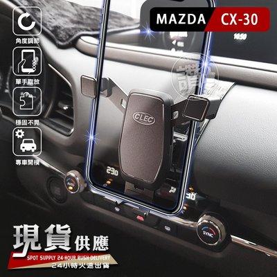 MAZDA CX30 手機架 馬自達 CX-30 專用手機架