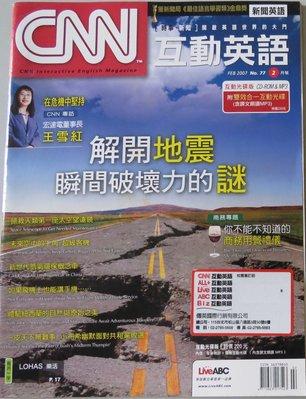 CNN互動英語No. 77 Feb 2007新聞英語【附CD】:地震的謎、宏達電王雪紅、太空望遠鏡、紐西蘭、商務用餐禮儀