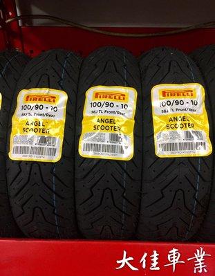 【大佳車業】台北公館 倍耐力 ANGEL SCOOTER 天使胎 100/90-10 完工價1350元 含安裝工資+氮氣