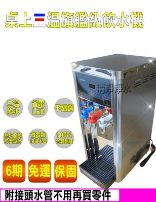 【清淨淨水店】BQ971桌上三溫熱交換型不鏽鋼自動補水飲水機~不怕喝到生水,直購價12000元?。