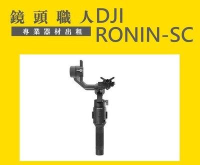 ☆鏡頭職人☆ ::::DJI 大疆 Ronin-SC 如影 專業版 微單三軸穩定器 出租 師大 板橋 楊梅