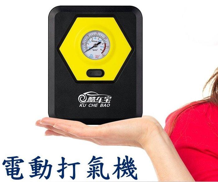 【可自取】指針式電動充氣泵、輪胎打氣機、充氣機、胎壓計、胎壓偵測器