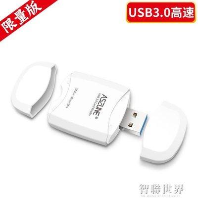 讀卡器 USB3.0高速多功能讀卡器多...