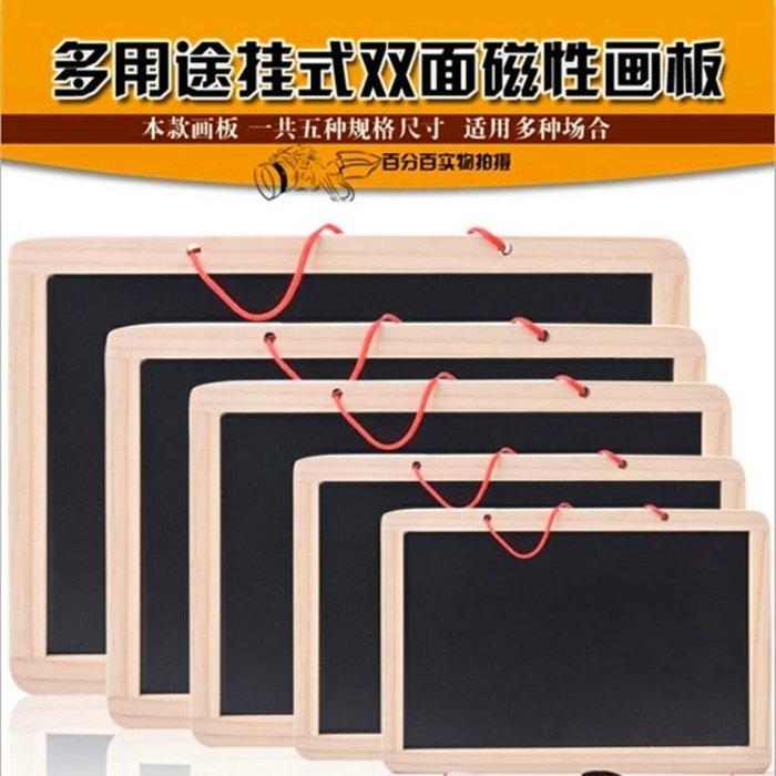 小黑板 實木兒童磁性寫字板可擦白板粉筆字小黑板掛式家用教學創意畫板